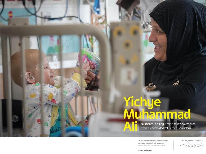 שוויץ: תערוכה המציגה ילדים חולים מישראל