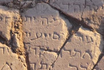 חשיפה: כתובת בעברית בת 1,500 שנה