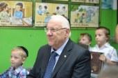 ירושלים: נשיא המדינה ביקור בתלמוד תורה
