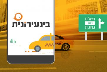 חדש: אפליקציה חברתית לשליחויות