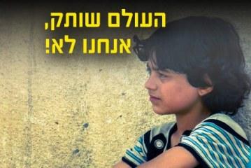 לפני כיפור: עצרת תפילה למען ילדי סוריה